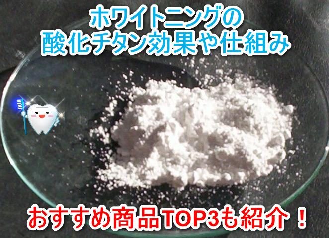 ホワイトニングの酸化チタン効果や仕組み|おすすめ商品TOP3も紹介!