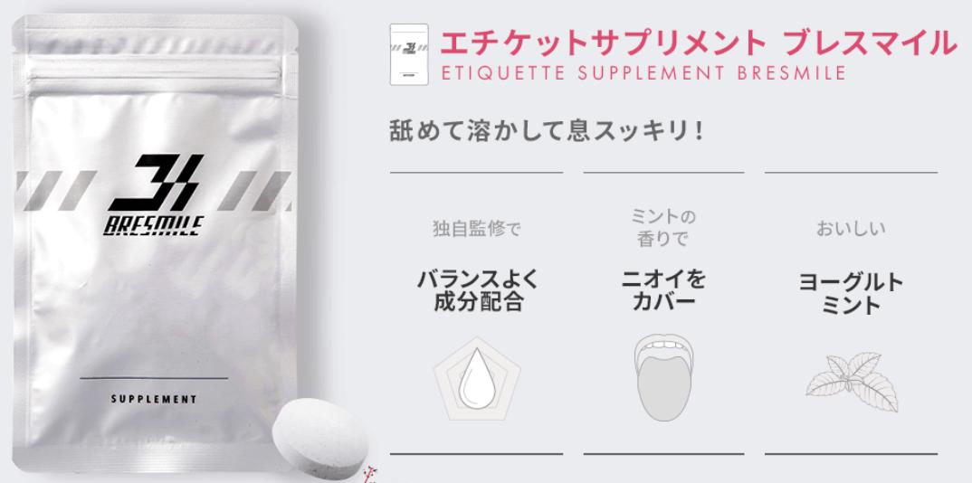 歯磨き粉ホワイトニング商品ブレスマイルを購入するとサプリメントも付いてくる