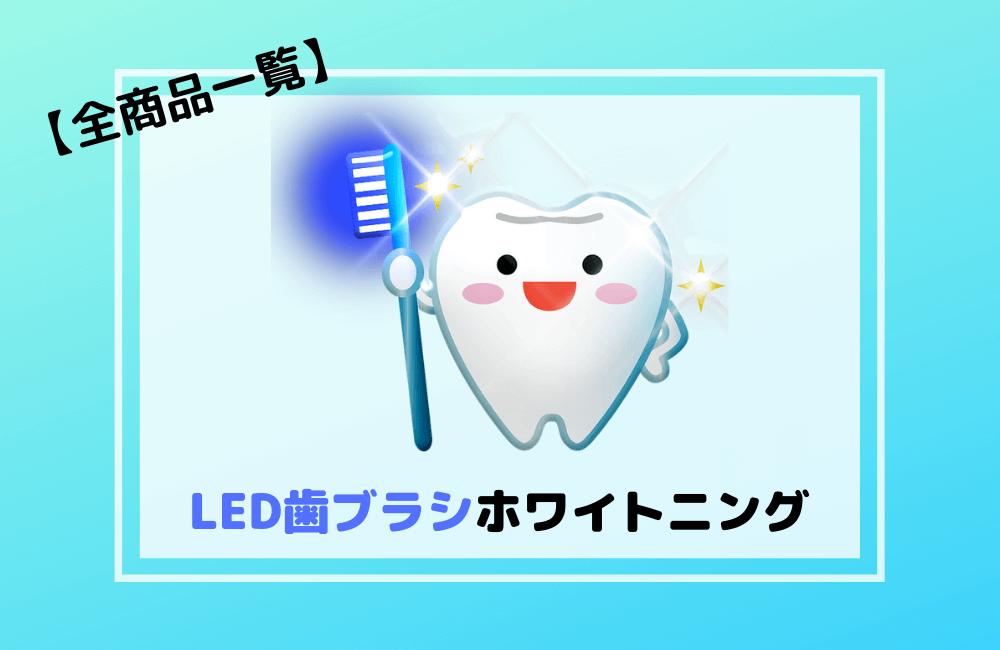 LED歯ブラシホワイトニング (1)
