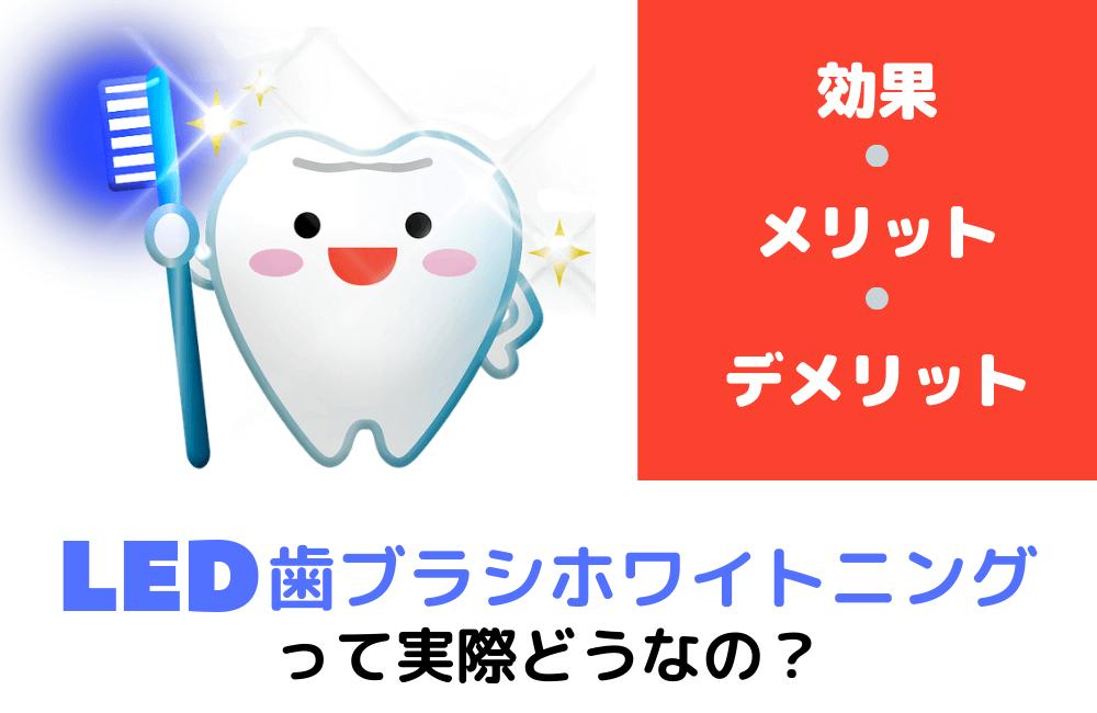 LED歯ブラシホワイトニングの効果やメリット・デメリットまとめ!