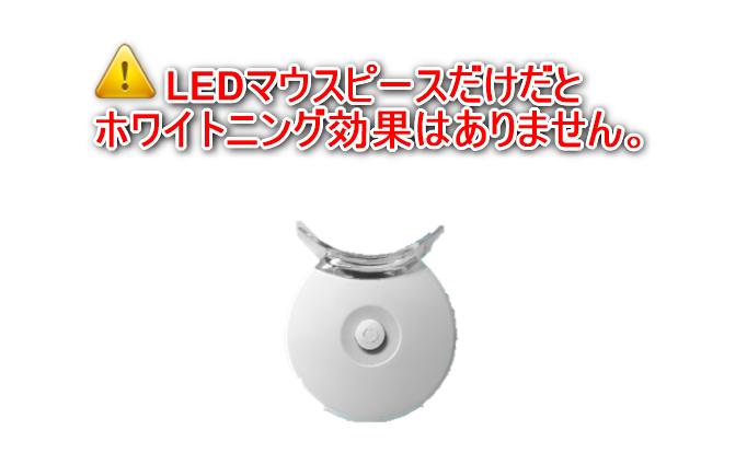 LEDマウスピースだけだとホワイトニング効果がないことを示した図