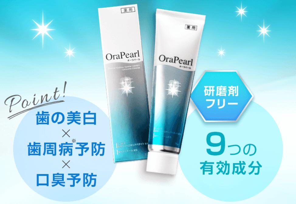 歯磨き粉ホワイトニング商品オーラパールには有効成分が9つも入っていることを示した画像