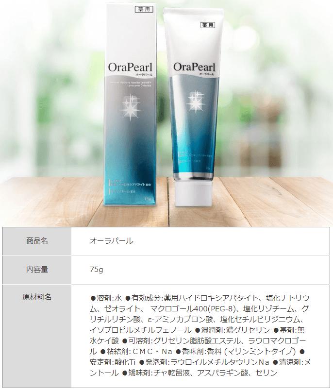 歯磨き粉ホワイトニング商品オーラパールと成分