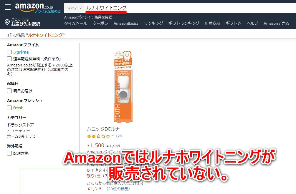 Amazonではルナホワイトニングが販売されていない。