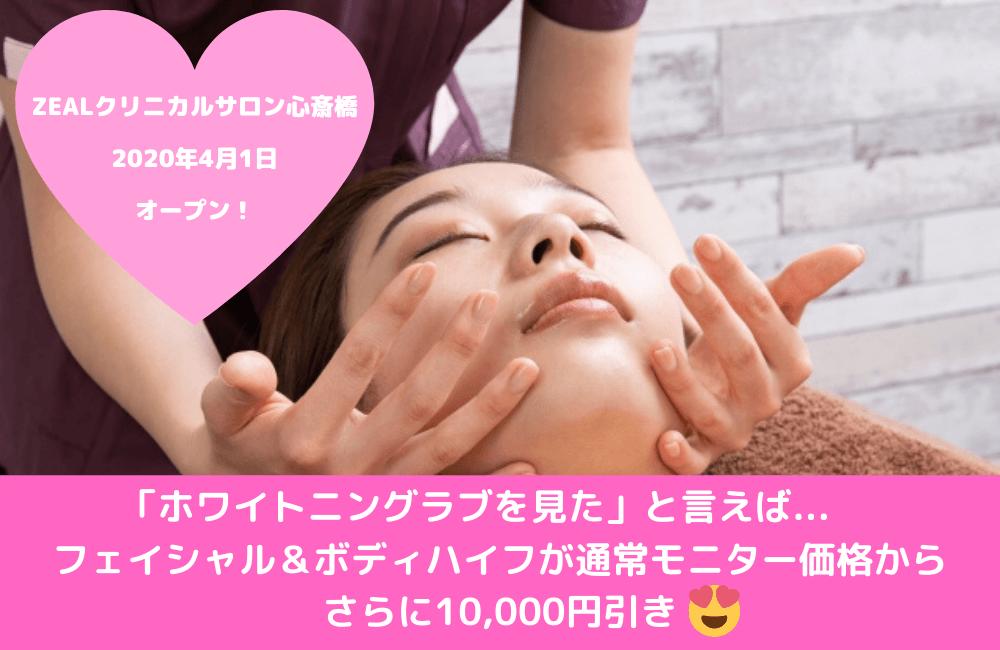 ZEALクリニカルサロン心斎橋2020年3月末にオープン! (1)
