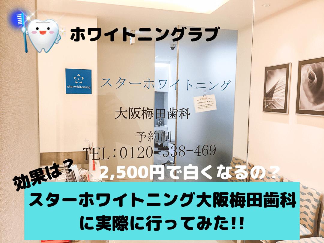 スターホワイトニング大阪梅田歯科に実際に行き、効果を確かめてみた
