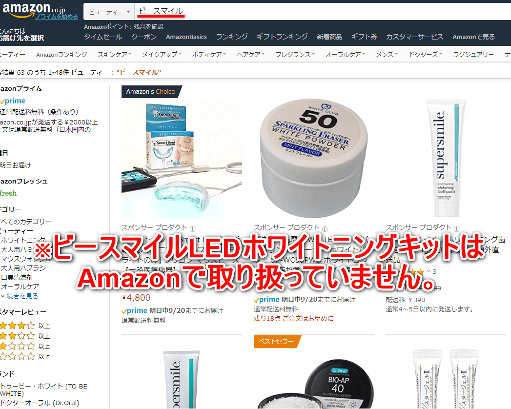 ビースマイルLEDホワイトニングキットはAmazonで取扱いがないことを示した画像