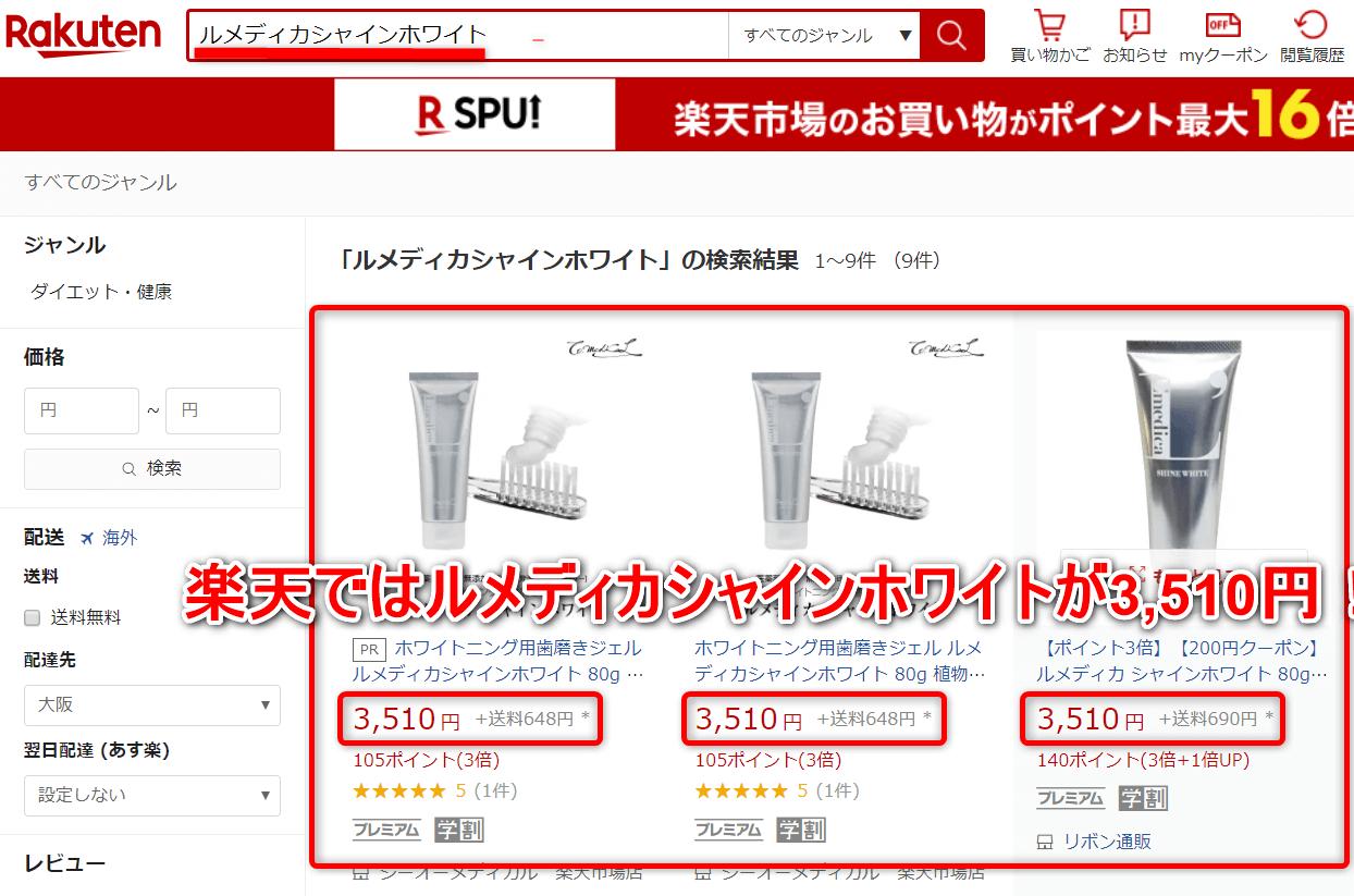 楽天ではルメディカシャインホワイトが3510円+送料なので一番安いくはない