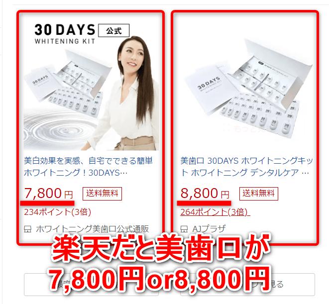 楽天だと美歯口が7800円か8800円なので安いくない