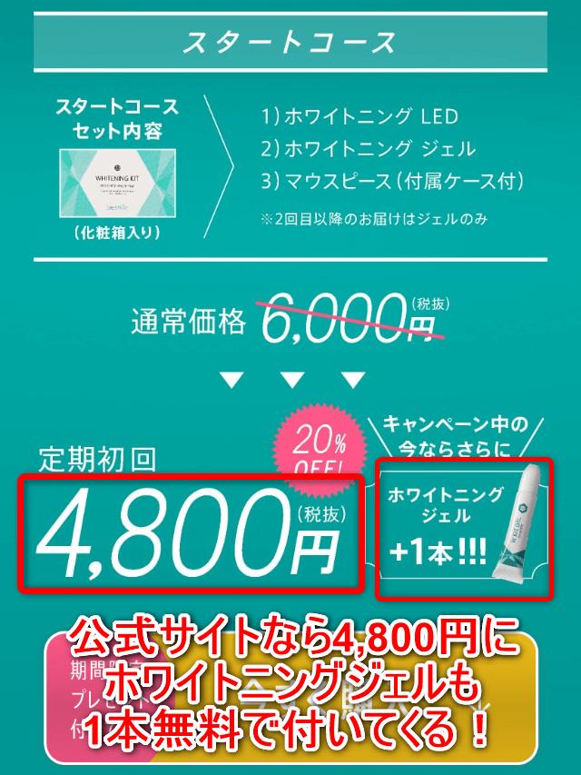 ビースマイルLEDホワイトニングキットは公式サイトなら最安値が4800円でジェルも1本無料で付いてくる