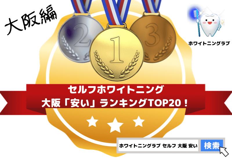 セルフホワイトニング大阪「安い」ランキングTOP20【安い順】