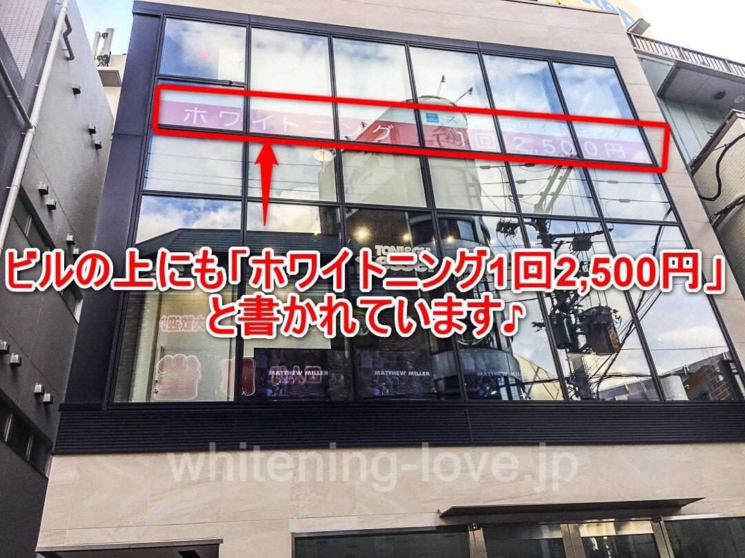 スターホワイトニング大阪梅田歯科はビルの上にも1回2500円と書かれている