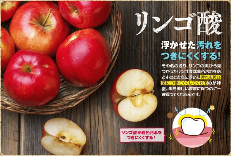 薬用ちゅらトゥースホワイトニングの効果リンゴ酸