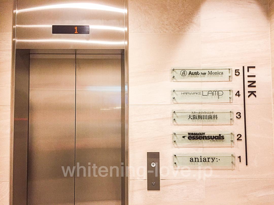 スターホワイトニング大阪梅田歯科に行くまでのエレベーター
