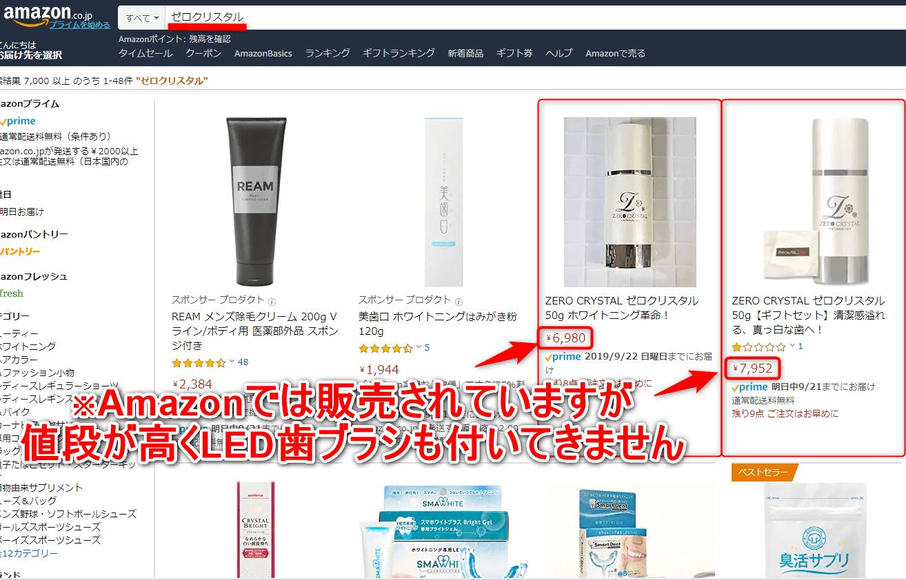 Amazonではゼロクリスタルが購入できるけど値段が高いしLED歯ブラシが付いてこない