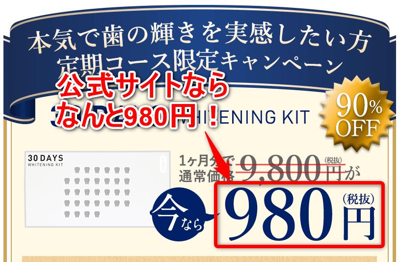 美歯口30daysは公式サイトなら980円と一番安い