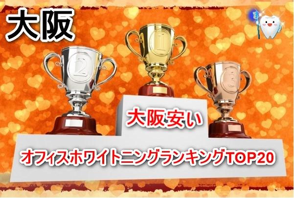 オフィスホワイトニング大阪安いランキングTOP20