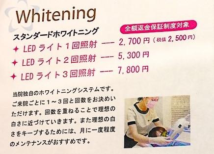 スターホワイトニングの料金表スタンダードホワイトニング