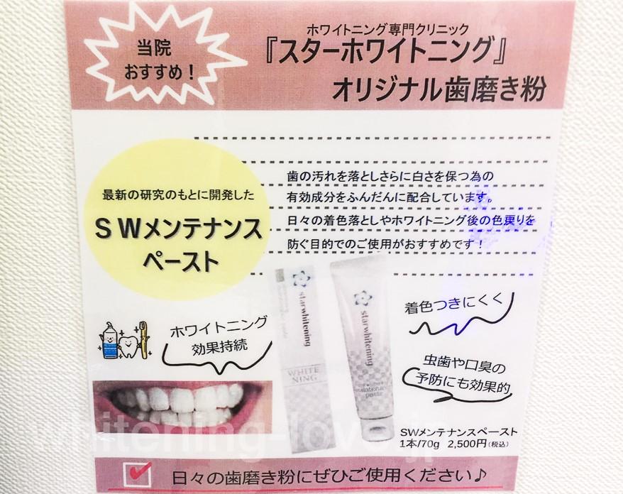 スターホワイトニングの歯磨き粉