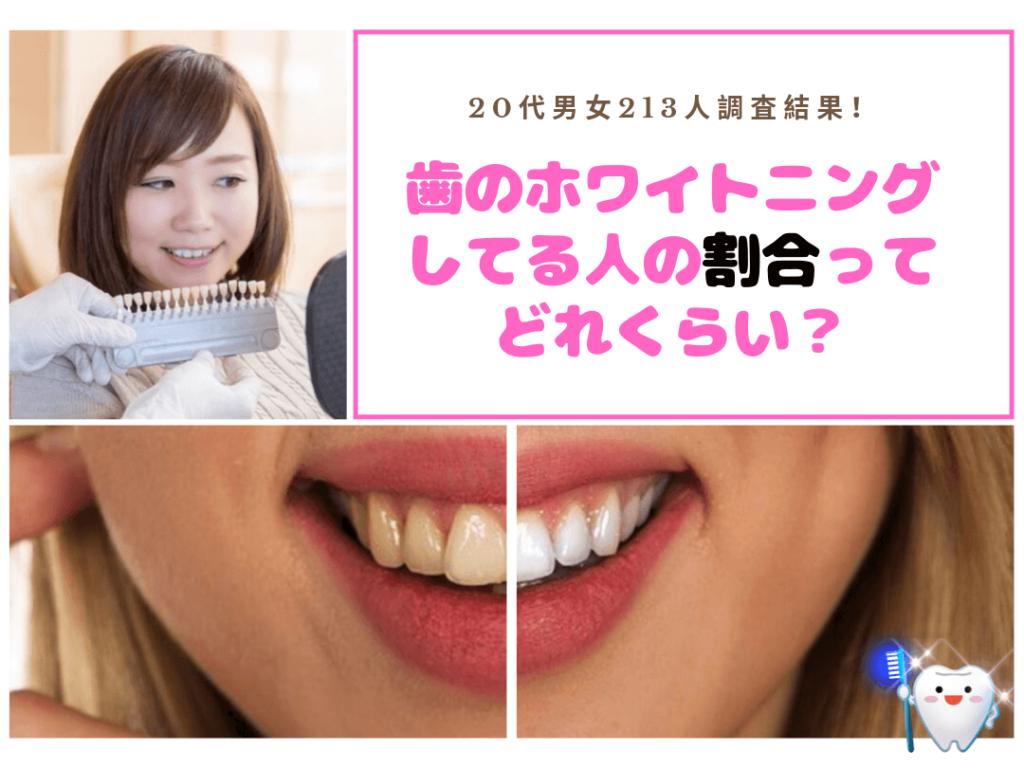 歯のホワイトニングしてる人の割合は?[20代男女213人の調査結果]