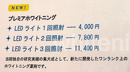 スターホワイトニングの料金表プレミアホワイトニング