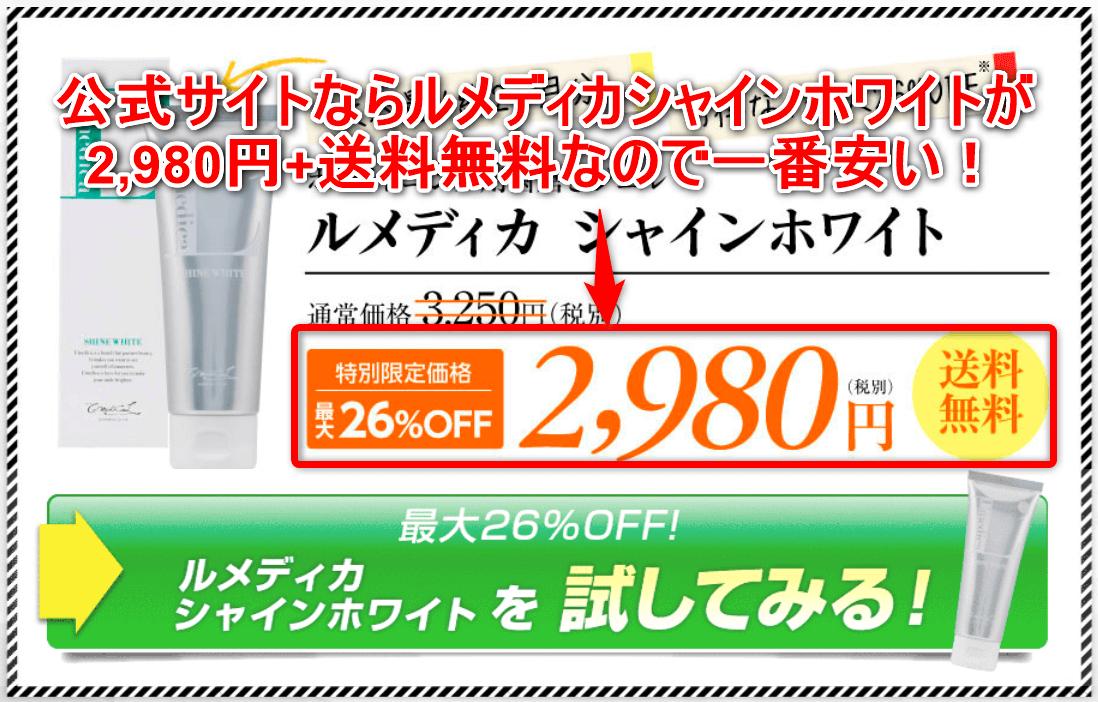 公式サイトならルメディカシャインホワイトが2980円なので一番安い