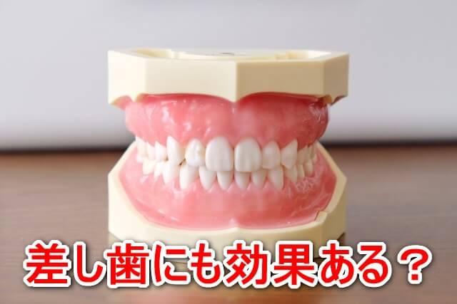 差し歯にも効果ある?