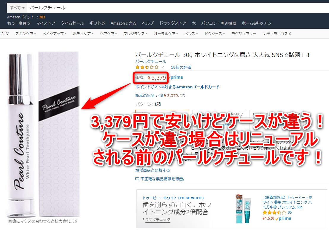 パールクチュールはAmazonだと3379円で安いけどリニューアル前のパールクチュール