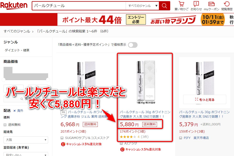 パールクチュールは楽天だと安くて5880円で安いくはないことを示した画像