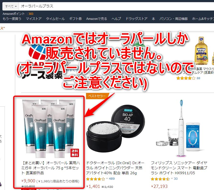 Amazonではオーラパールプラスは販売されていないことを示した画像