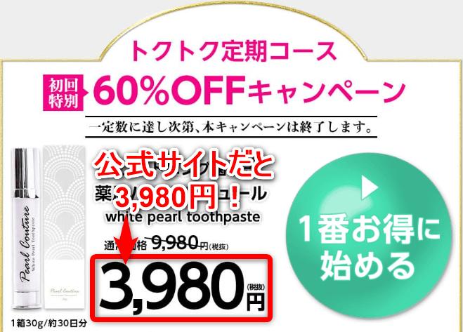 パールクチュールは公式サイトからの購入だと3980円である
