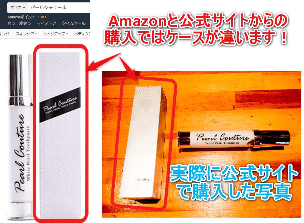 Amazonのパールクチュールと公式サイトのパールクチュールはケースが違う